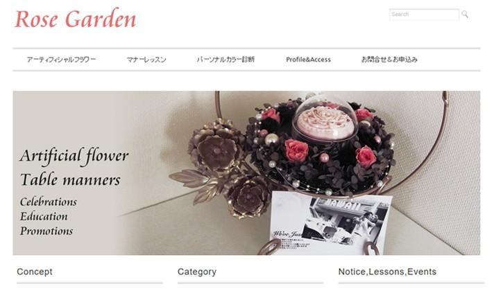 Rose Garden 様